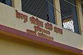 Signage - Saidpur Pally Mangal Samiti Granthagar - Saidpur - Taki - North 24 Parganas 2015-01-13 4618.JPG
