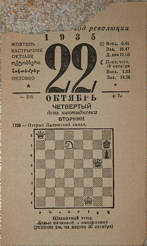 "Soviet calendar - Soviet calendar   22 October 1935   ""Fourth day of the six-day week"" (just below ""ОКТЯБРЬ"")"