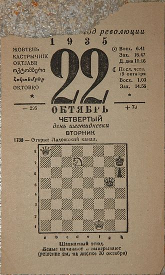 History of Esperanto - A Soviet calendar page for 22 October 1935 including the Esperanto oktobro among other translations.