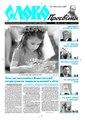 Slovo-26-2012.pdf