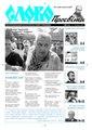 Slovo-28-2012.pdf