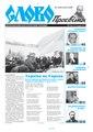 Slovo-50-2013.pdf