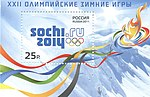 Sochi 2014 stamp 25 RUB.jpg