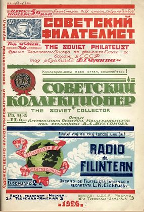 Emblem of the organisation on the cover of its organ, magazine Radio de Filintern (in the combined issue with Soviet Philatelist and Soviet Collector)