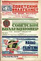 Sovetskii Philatelist-Sovetskii Kollekcioner-Radio Filintern.jpg