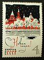 Soviet stamp S nowym godom 4k 1966.jpg