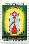 Stamp of 3rd anniversary of the Iranian Islamic Revolution.jpg