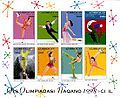 Stamp of Azerbaijan 499-506.jpg