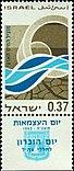 Stamp of Israel - Independance day 1965.jpg
