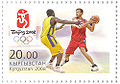 Stamp of Kyrgyzstan pekin08 basketball.jpg