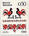 Stamp of Ukraine s31 (2).jpg