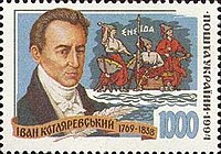 Stamp of Ukraine s74.jpg