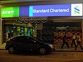 Standard Chartered Bank Branch TST.jpg