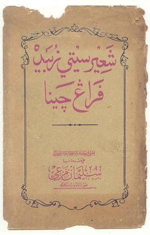 Syair Siti Zubaidah Perang Cina - Cover of a printed lithograph