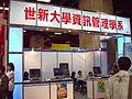 TGS2007 Day1 SHU-DIM.jpg