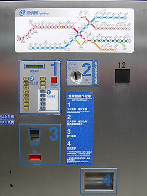 Taipei MRT Yuanshan Station ticket vending machine 20070505.jpg