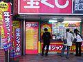 Takarakuji shops-4.jpg