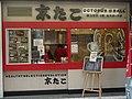 Takoyaki shop in Akihabara by robotsari, Tokyo.jpg