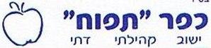 Kfar Tapuach