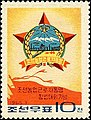 The 1st Congress of Landworkers' Union, Pyongyang stamp.jpg