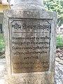 The Martyr Memorial, built at Raspur village in memory of Shrish Chandra Mitra 20190323 130910 07.jpg
