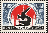 The Soviet Union 1966 CPA 3306 stamp (Microbiology International Congress (24-30.07, Moscow). Emblem - Microscope and Moscow University. Bacteria and Viruses).jpg