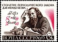 The Soviet Union 1969 CPA 3761 stamp (Mendeleev and Formula).jpg