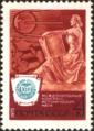 The Soviet Union 1970 CPA 3914 stamp (Sculpture 'Science' (after Vera Mukhina), Petroglyphs, Sputnik and Congress Emblem).png