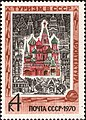 The Soviet Union 1970 CPA 3937 stamp (Architecture. Saint Basil's Cathedral, Red Square, Moscow).jpg