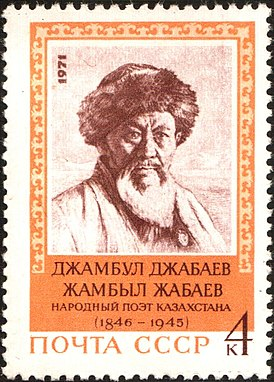 The Soviet Union 1971 CPA 4065 stamp (Jambyl Jabayev (after Anatoly Yar-Kravchenko)).jpg