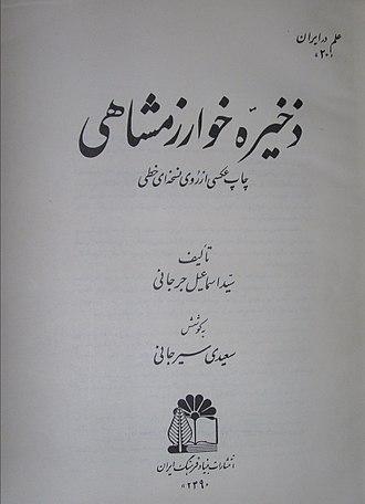 Zakhireye Khwarazmshahi - Title page of Zakhireye Khwarazmshahi