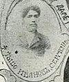 Toshe Ivanov Sermenin IMARO.JPG