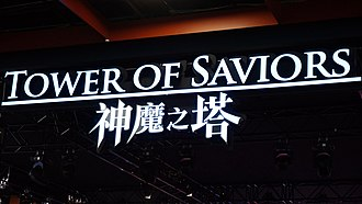 Tower of Saviors - 《Tower of Saviors》Title light box