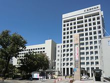 Toyohashi City Hall (2011.09.15).jpg