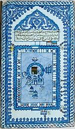 Piastrella ottomana del XVII secolo raffigurante la Ka'ba, alla Mecca