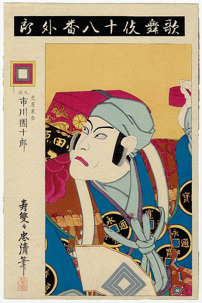 ファイル:Uiro, from the series The Eighteen Great Kabuki Plays.jpg