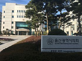 Ulsan City Council.jpg