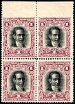 Uruguay 1896 Sc130 B4 top imperforate.jpg
