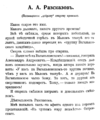 V.M. Doroshevich-Collection of Works. Volume VIII. Stage-60.png