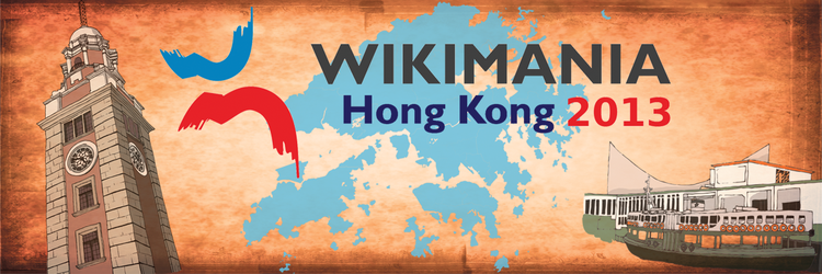 m:Wikimania_2013_bids/Hong_Kong