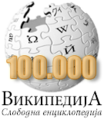 Wikipedia-logo-sr-100000-15.png