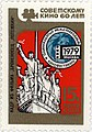 XXI World cinema festival in Moscow. USSR stamp. 1979.jpg