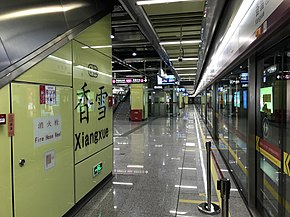 Xiangxue Station for Platform 1 2017 09.jpg