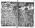 Xin quanxiang Sanguo zhipinghua002.JPG