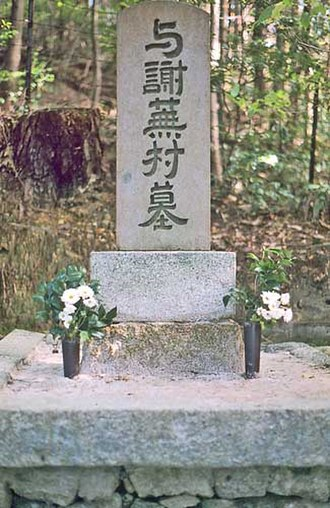 Haiku - Grave of Yosa Buson
