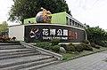 Yuanshan Gate 1, Taipei Expo Park 20181215.jpg