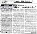 Zhivu nadezhdoy, Yury Aleabov.jpg