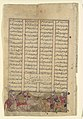 """Rustam Lassos the Khaqan of Chin, Pulling him from his White Elephant"", Folio from a Shahnama (Book of Kings) MET DP108562.jpg"