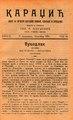 Časopis Karadžić (1901) broj 11.pdf