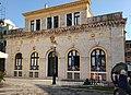 Το Δημαρχείο της Κέρκυρας.jpg